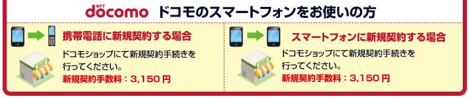 ドコモのスマートフォンをお使いの場合ドコモのスマートフォンをお使いの場合