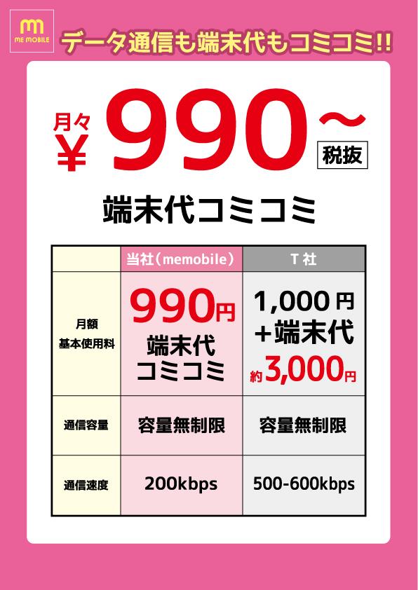 データ通信も端末代もコミコミ!!月々¥990~ 通信容量無制限 通信速度200kbps