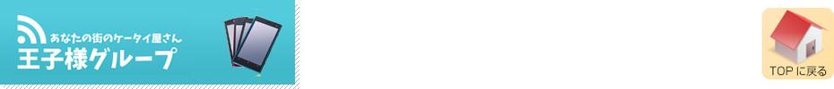 中古携帯・ガラケー・スマホ販売・買取|oujisama(東京丸の内・川崎・横浜)
