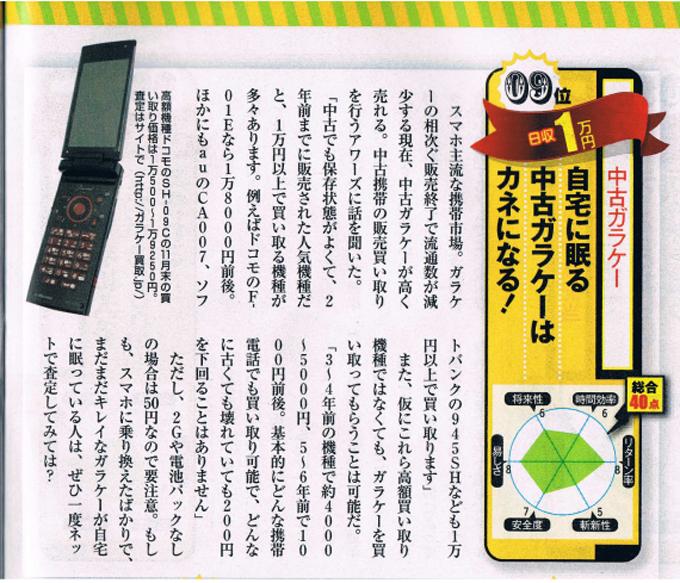 週刊SPA(スパ) (12月17日号)自宅に眠る中古ガラケーはカネになる!の記事