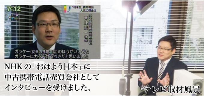 NHK「おはよう日本」に中古携帯売買を行う会社として番組の中で取り上げていただきました。