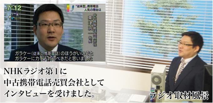 NHKラジオ第1の番組に中古携帯売買を行う会社として番組の中で取り上げていただきました。