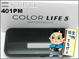 SoftBank 401PM