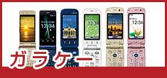 携帯市場のガラケー
